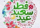 پیام تبریک عید فطر 98