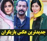 عکس بازیگران خرداد 98