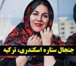 کشف حجاب ستاره اسکندری در ترکیه