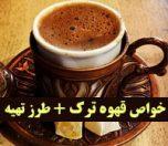 خواص قهوه ترک