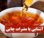 مضرات چای برای سلامتی