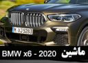 ماشین بی ام و x6 2020
