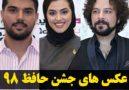 عکس بازیگران جشن حافظ 98
