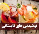 نوشیدنی های تابستانی ساده و خوشمزه