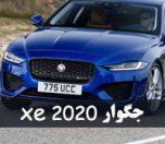 ماشین جگوار xe 2020