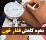 درمان فشار خون چیست
