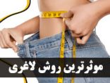 موثرترین روش کاهش وزن