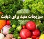 سبزیجات مفید برای دیابت
