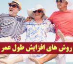 راه های افزایش طول عمر