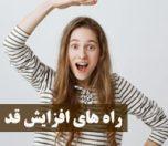 راه های افزایش قد در نوجوانی