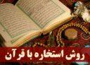 بهترین روش استخاره با قرآن