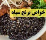 خواص برنج سیاه