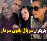بازیگران سریال بانوی سردار
