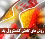 کاهش کلسترول خون ldl