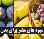میوه های خطرناک