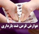 عوارض قرص ضد بارداری