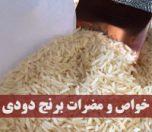 خواص برنج دودی