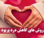 کاهش درد پریودی