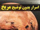 اکتشافات جدید مریخ