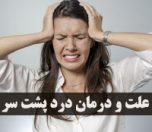علت و درمان درد پشت سر
