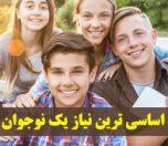 نیازهای اساسی یک نوجوان