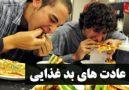 عادت های بد غذایی ایرانیان چیست