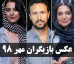 عکس بازیگران مهر 98