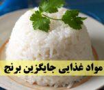 مواد غذایی جایگزین برنج