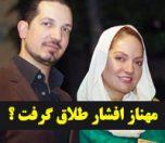 ماجرای طلاق مهناز افشار و همسرش