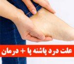 علت درد پاشنه پا چیست