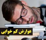 عوارض کم خوابی چیست