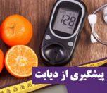 روش های پیشگیری از دیابت