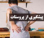 پیشگیری از پروستات