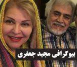 بیوگرافی مجید جعفری و همسرش