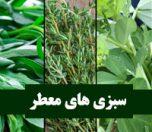 سبزی های معطر
