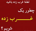 gharbzadebashim-photokade