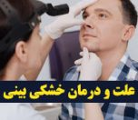 علت و درمان خشکی بینی