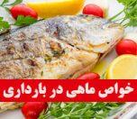 خواص ماهی در بارداری