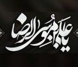 عکس پروفایل شهادت امام رضا