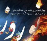 norouz-4shanbe