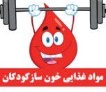 مواد غذایی خون ساز برای کودکان