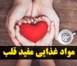 مواد غذایی تقویت کننده قلب