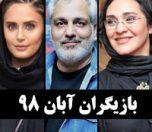 عکس بازیگران ایرانی آبان 98