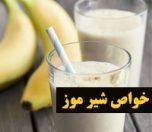 خواص شیر موز