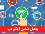وصل شدن اینترنت کشور ایران