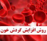 راه و روش افزایش گردش خون