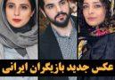 عکس بازیگران ایرانی آذر 98