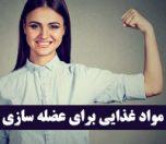 مواد غذایی برای عضله سازی بانوان و مردان