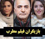 بازیگران فیلم سینمایی مطرب