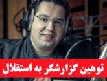 ماجرای توهین محمدرضا احمدی به استقلال